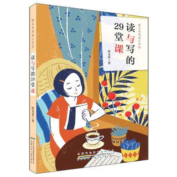 桂文亚阅读小学堂:读与写的29堂课