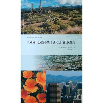 凤凰城:沙漠中的地域构建与社区建设