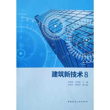建筑新技术 8