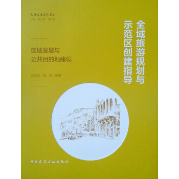 全域旅游规划与示范区创建指导——区域发展与公共目的地建设