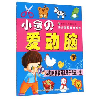 小宝贝爱动脑(下)/幼儿潜能开发系列