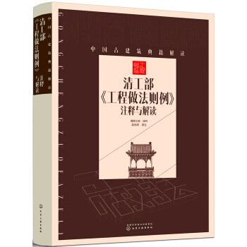 中国古建筑典籍解读--清工部《工程做法则例》注释与解读