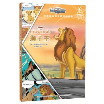 脱口而出 迪士尼互动双语漫画故事:狮子王