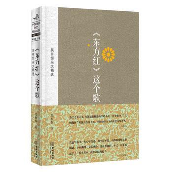 《东方红》这个歌:吴有恒杂文精选(精装)