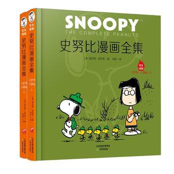 史努比系列:史努比漫画全集:1979~1980(全二册)(精装)
