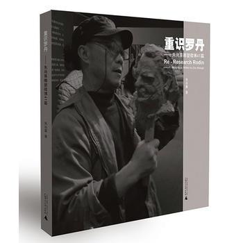 重识罗丹——朱尚熹雕塑微博41篇