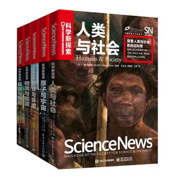 """""""科学新探索""""之人类、宇宙、地球、基因、物质"""