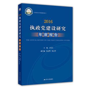 2016执政党建设研究年度报告