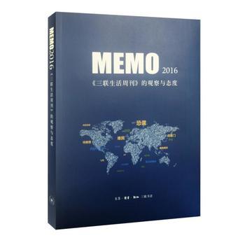 MEMO2016:《三联生活周刊》的观察与态度