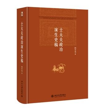 士大夫政治演生史稿(第三版)