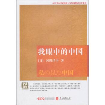 读懂中国:我眼中的中国
