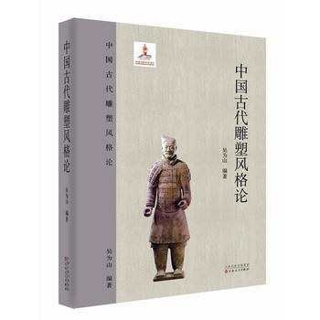 中国古代雕塑风格论