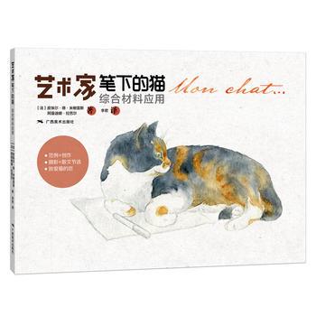 艺术家笔下的猫——综合材料应用