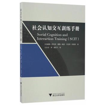 社会认知交互训练手册