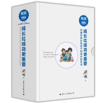 刘墉亲子系列:成长比成功更重要(精装典藏版)