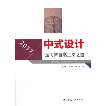 中式设计:走向新自然主义之道