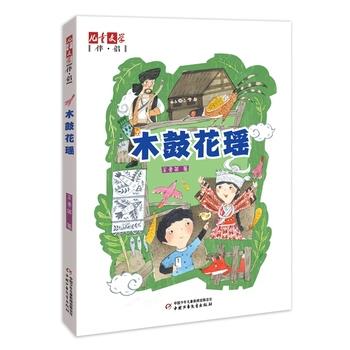 《儿童文学》伴侣——木鼓花瑶