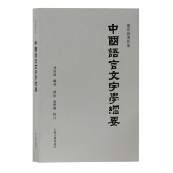 中国语言文字学纲要
