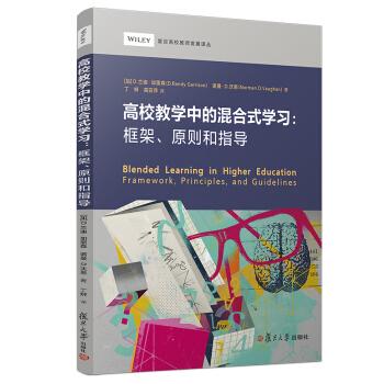 高校教师发展译丛·高校教学中的混合式学习:框架、原则和指导