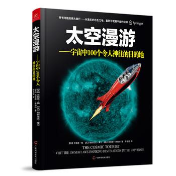 太空漫游:宇宙中100个令人神往的目的地(精装)