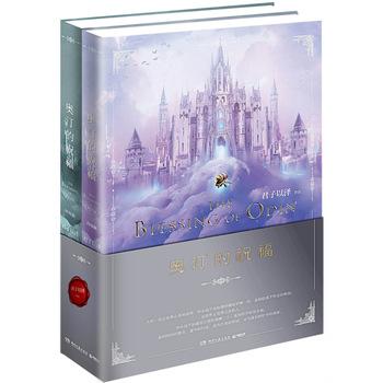 奥汀的祝福(全两册):君子以泽2016经典复刻版