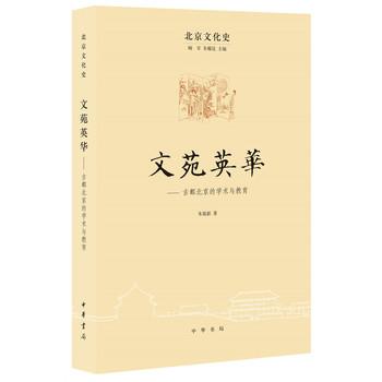 文苑英华——古都北京的学术与教育