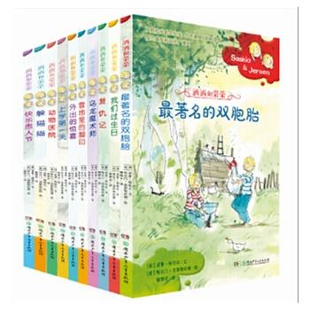 洒洒和荣荣系列(共10册)