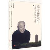 季羡林先生与北京大学东方学(上下册)