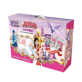 巴啦啦小魔仙之魔箭公主 魔法礼盒(限量珍藏版)