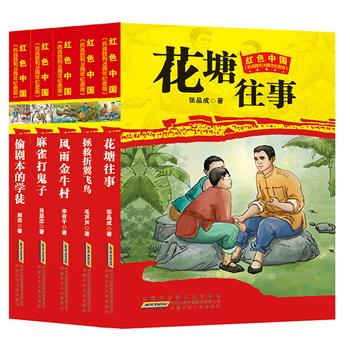 红色中国(升级纪念版第1辑 套装共5册)