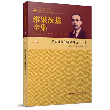 维果茨基全集(第四卷)