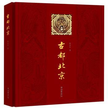 古都北京(中文版)