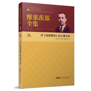 维果茨基全集(第九卷)