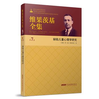 维果茨基全集(第七卷)