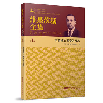 维果茨基全集(第一卷)