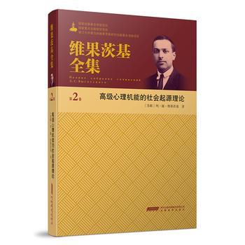 维果茨基全集(第二卷)·高级心理机能的社会起源理论