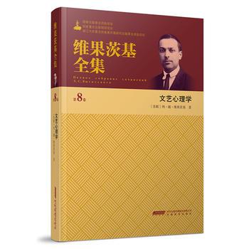 维果茨基全集(第八卷)