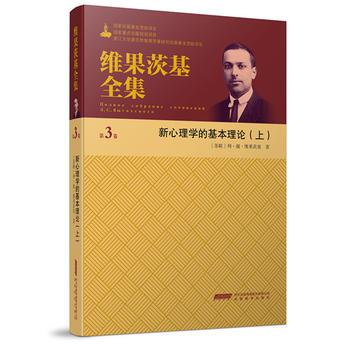 维果茨基全集(第三卷)