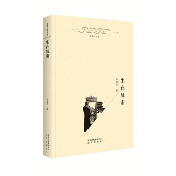 生在城南:北京口述历史(第二辑)