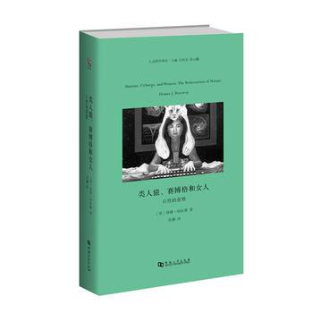 类人猿、赛博格和女人:自然的重塑