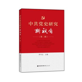 中共党史研究新视角(第二辑)