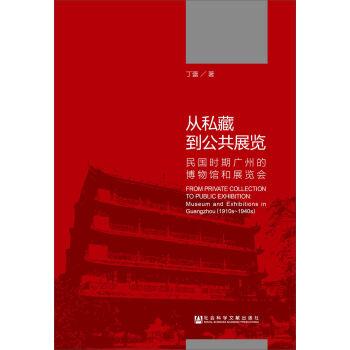 从私藏到公共展览:民国时期广州的博物馆和展览会
