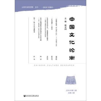 中国文化论衡(2016年第2期总第2期)