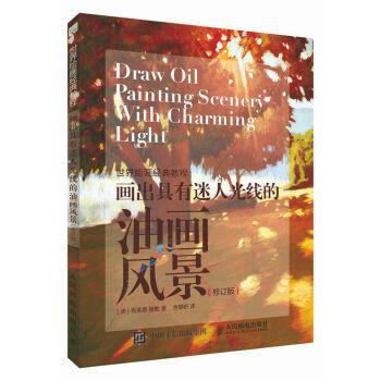 世界绘画经典教程:画出具有迷人光线的油画风景(修订版)