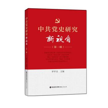 中共党史研究新视角(第一辑)