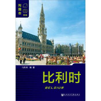 比利时(第二版)