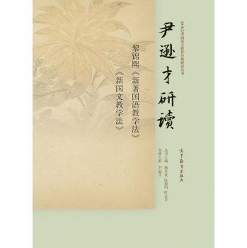 尹逊才研读黎锦熙《新著国语教学法》《新国文教学法》