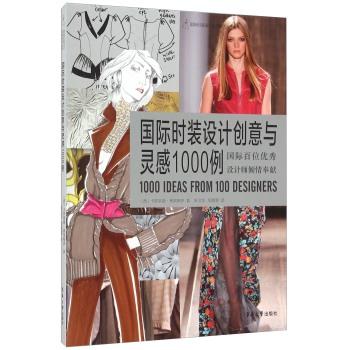 国际时装设计创意与灵感1000例