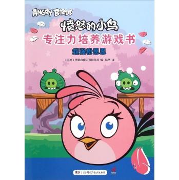 超强粉思思/愤怒的小鸟专注力培养游戏书