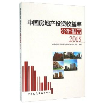 中国房地产投资收益率分析报告2015